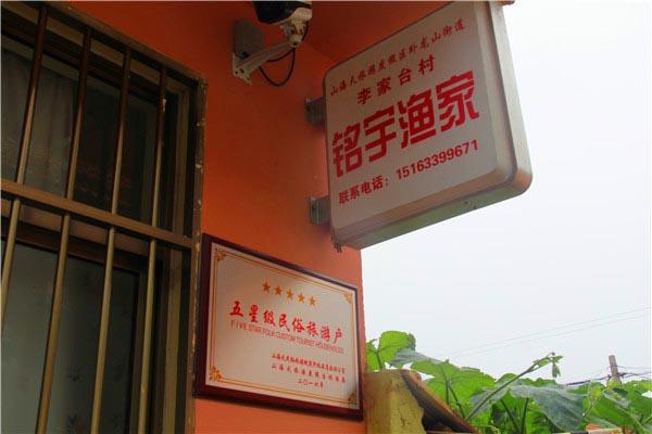 铭宇渔家-图片